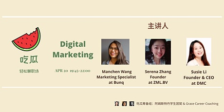 4月职场吃瓜分享会 (Digital Marketing) Tickets