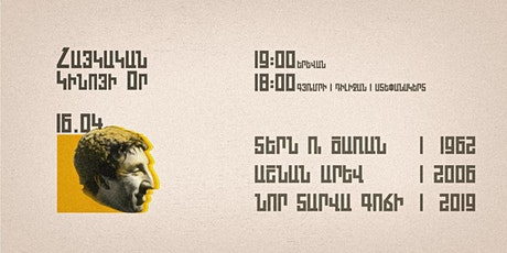Հայկական կինոյի օրը 4 Թումոներում/Երևան tickets