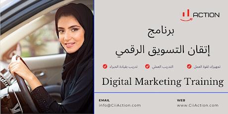 دورات تدريبية في التسويق الرقمي, برنامج إتقان التسويق الرقمي الشامل tickets