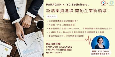 《Paragon x YC Solicitors – 認清集資選項 開拓企業新領域》 tickets