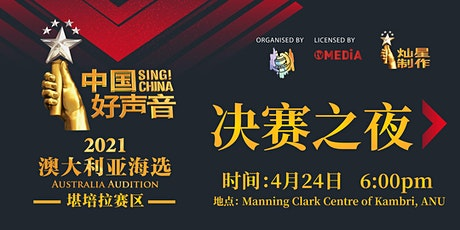 2021 Sing! China Australia Audition - Canberra Final tickets