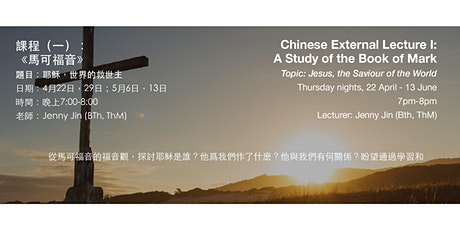 Chinese External Lecture on Mark tickets