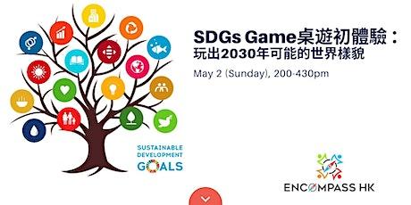 SDGs Game桌遊初體驗 : 玩出2030年可能的世界樣貌 tickets