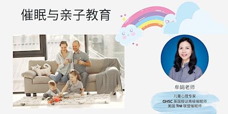 亚洲催眠治论坛Asia Hypnotherapy Forum 2021: 催眠与亲子教育 Hypnosis and Parenting tickets