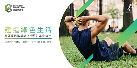 高強度間歇訓練工作坊(HIIT) tickets