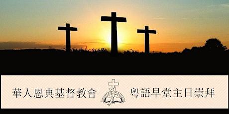 華人恩典基督教會 - 粵語早堂主日崇拜 tickets