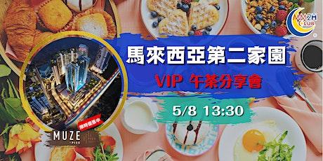 馬來西亞第二家園 |5/8 VIP午茶分享會 tickets