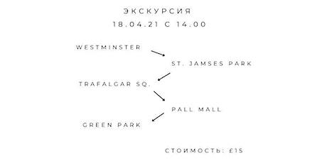 Экскурсия-Прогулка по Центру Лондона tickets