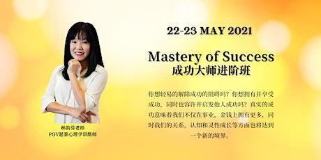 Mastery of Success 成功大师进阶班 tickets
