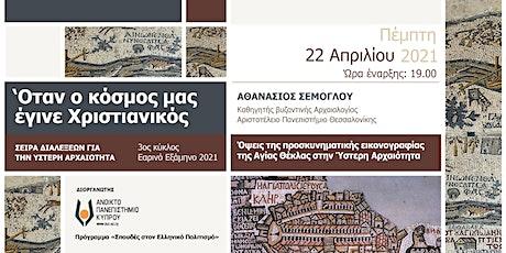 Όψεις της προσκυνηματικής εικονογραφίας της Aγίας Θέκλας στην  Αρχαιότητα tickets