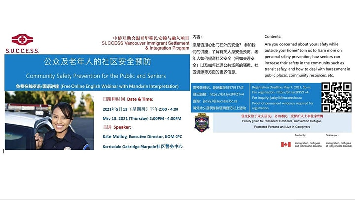 Community Safety Prevention for the Public and Seniors image