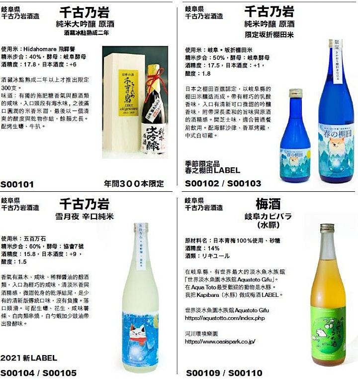 【認識酒藏系列】特製「超醇麴」 千古乃岩酒造 image