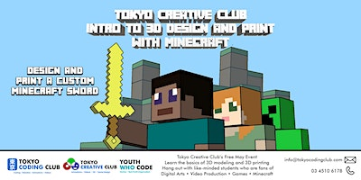 Free Creative Club Intro To 3D and Print With Mine