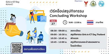 สรุปกิจกรรม Concluding Workshop - Girls in ICT in Thailand 2021 tickets