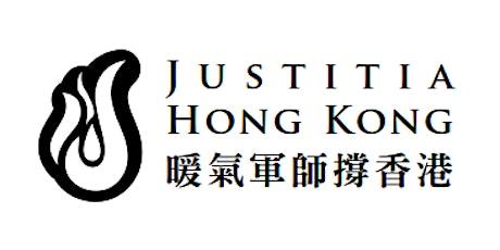 Justitia Hong Kong 英國網上公開座談分享會 tickets