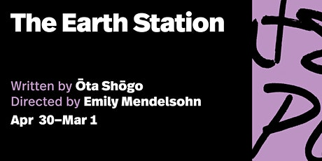 The Earth Station tickets