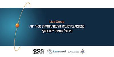 קבוצת ביולוגיה התפחותית מארחת את פרופ' שאול ילובסקי