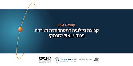 קבוצת ביולוגיה התפחותית מארחת את פרופ' שאול ילובסקי tickets