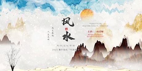"Fengshui Seminar - Realtisan风水讲座,改善居家风水布局,带你2021""牛转乾坤"" tickets"