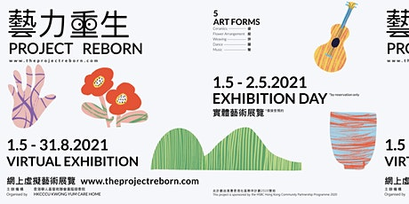 藝力「重生」藝術展覽 The Project Reborn Exhibition tickets