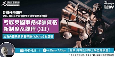 【考取英國事務律師資格新制度及課程 (SQE) 】升學講座 tickets