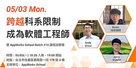 05/03 Mon. 跨越科系限制,成為軟體工程師 - 暨 AppWorks School Batch #14 課程說明會 (線上同步直播) tickets
