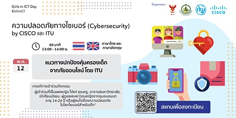 Awareness on Child Online Protection Guidelines- Girls in ICT Thailand 2021 tickets
