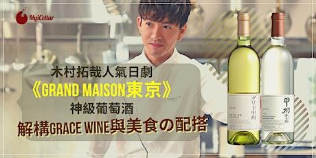 木村拓哉人氣日劇《GRAND MAISON東京》神級葡萄酒 解構Grace Wine與美食の配搭 tickets