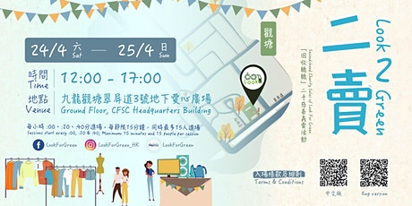 二賣|4月 回收轆轆二手慈善義賣活動 Second-Hand Charity Sales of Look For Green tickets
