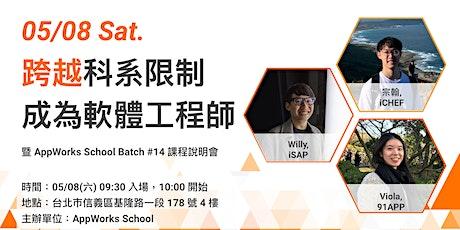 05/08 Sat. 跨越科系限制,成為軟體工程師 - 暨 AppWorks School Batch #14 課程說明會 tickets