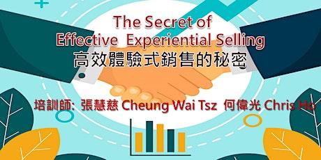 高效體驗式銷售的秘密 (網上課程) The Secret of Effective Experiential Selling (Online Cour tickets