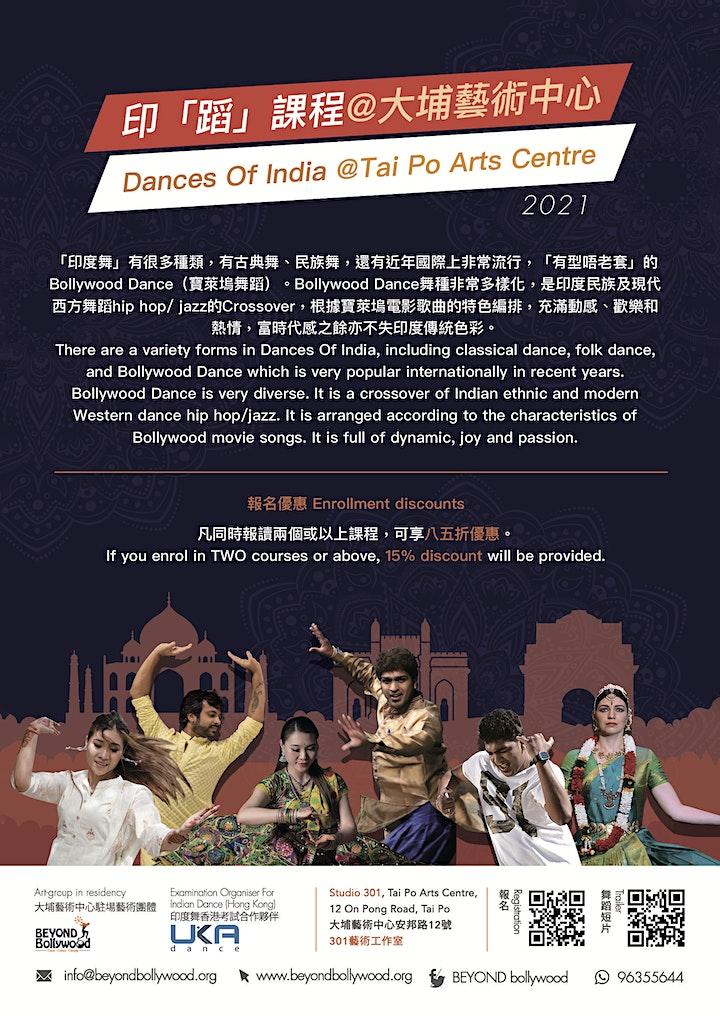 印「蹈」課程@大埔藝術中心 image