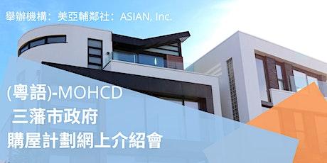6/2/21 (粵語) MOHCD 三藩市政府購屋計劃網上介紹會 tickets