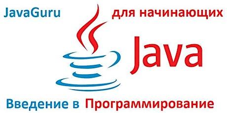 Бесплатный семинар: Введение в программирование на Java (13.05.2021) tickets