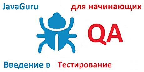 Открытая ОНЛАЙН  лекция: QA от A до Я (12.05.2021) tickets