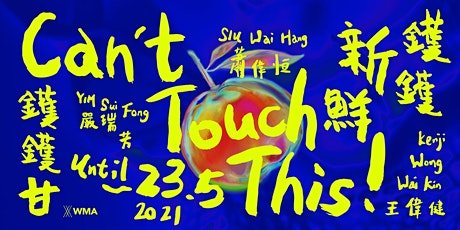 Can't touch this!|鑊鑊新鮮鑊鑊甘 tickets