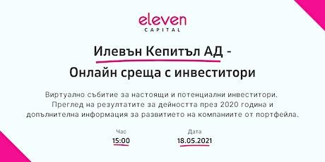 Илевън Кепитъл АД - Онлайн среща с инвеститори tickets