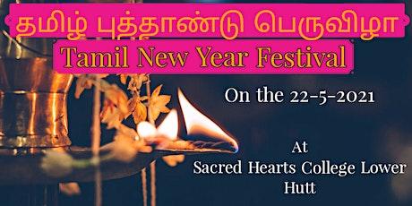 Tamil New Year Festival  தமிழ் புத்தாண்டு பெருவிழா tickets