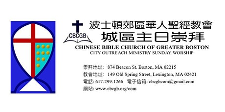 CBCGB COM SUNDAY WORSHIP tickets