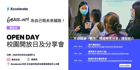 Xccelerate Open Day | 校園開放日及分享會 tickets