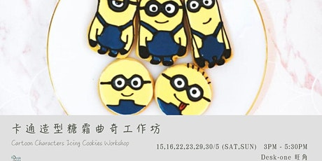 卡通造型糖霜曲奇工作坊 Cartoon Characters Icing Cookies Workshop tickets