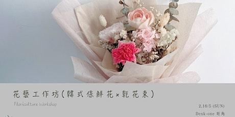 花藝工作坊(韓式保鮮花x乾花束) Floriculture Workshop tickets