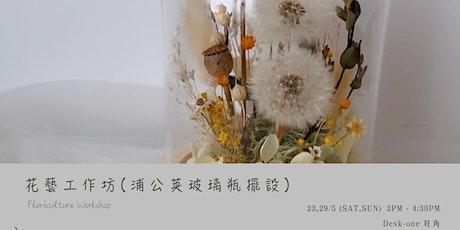 花藝工作坊(浦公英玻璃瓶擺設) Floriculture Workshop tickets