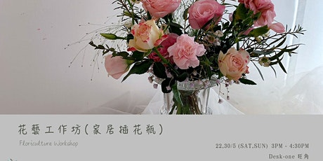 花藝工作坊(家居插花瓶) Floriculture Workshop tickets