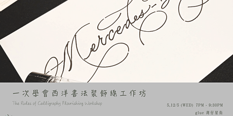 一次學會西洋書法裝飾線工作坊 The Rules of Calligraphy Flourishing Workshop tickets