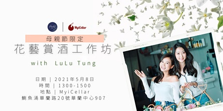 Mother's Day Special – 花藝賞酒工作坊 with  Lulu Tung tickets