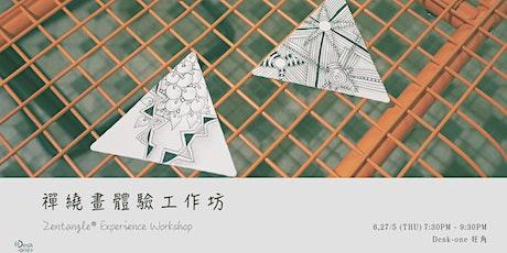 禪繞畫體驗班 Zentangle® Experience Workshop tickets