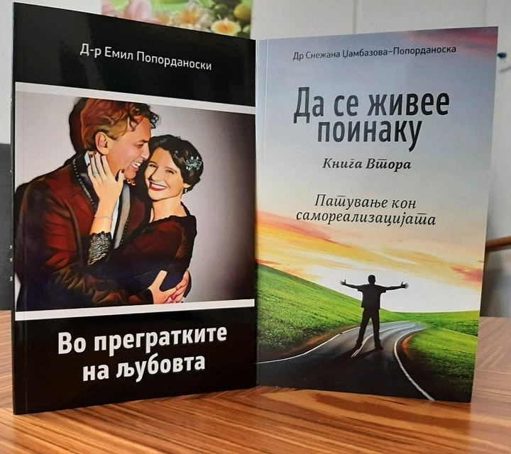 УНИКАТНА ПРОМОЦИЈА НА ДВЕ НОВИ КНИГИ  (UNIQUE LAUNCH OF TWO NEW BOOKS) image