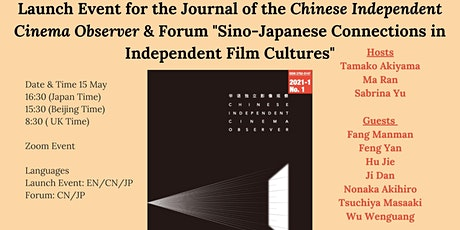 Launch Event for the Journal of Chinese Independent Cinema Observer tickets
