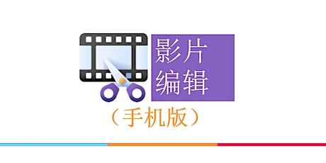 手机影片编辑  Video Editing on smartphone - (CH) tickets